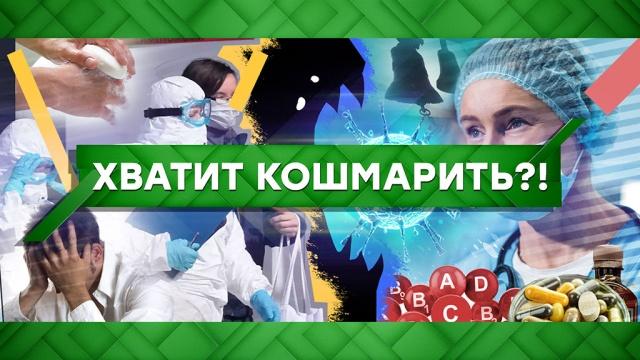 Выпуск от 23марта 2020года.Хватит кошмарить?!НТВ.Ru: новости, видео, программы телеканала НТВ