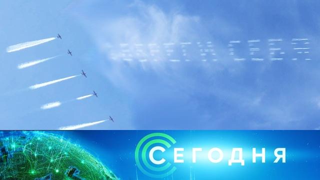 26марта 2020года. 19:00.26марта 2020года. 19:00.НТВ.Ru: новости, видео, программы телеканала НТВ