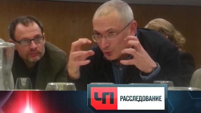 Чему сторонники Ходорковского учатся у политтехнологов США: расследование НТВ.выборы, Госдепартамент США, Госдума, США, Ходорковский, эксклюзив.НТВ.Ru: новости, видео, программы телеканала НТВ