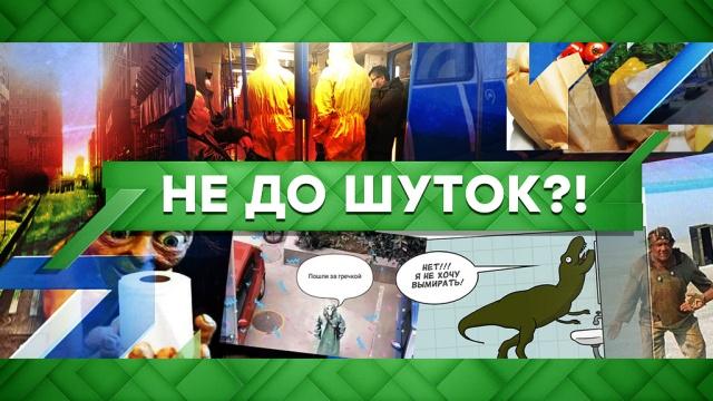 Выпуск от 27 марта 2020 года.Не до шуток?!НТВ.Ru: новости, видео, программы телеканала НТВ
