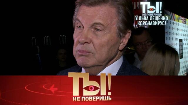 Ты не поверишь!артисты, знаменитости, скандалы, шоу-бизнес.НТВ.Ru: новости, видео, программы телеканала НТВ