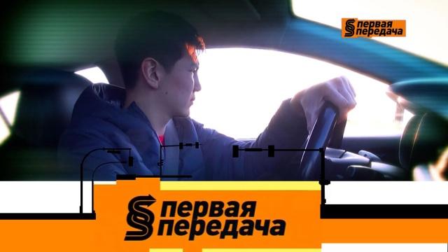 Выпуск от 29марта 2020года.Подростки за рулем и частые заблуждения водителей.НТВ.Ru: новости, видео, программы телеканала НТВ
