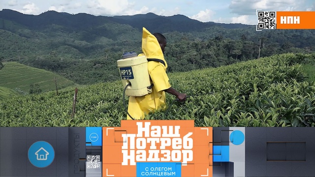 Выпуск от 29марта 2020года.Самый опасный чай, пельмени снастоящим мясом идрагоценные добавки впродуктах икосметике.НТВ.Ru: новости, видео, программы телеканала НТВ
