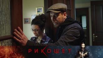 Он пойдет на все, чтобы защитить свою сестру. «Рикошет»— сегодня в21:00на НТВ.НТВ.Ru: новости, видео, программы телеканала НТВ