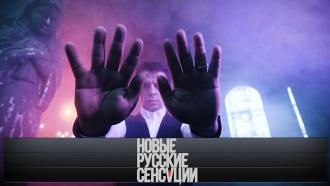 <nobr>Чудо-человек</nobr>, руки которого находят очаг болезни илечат самые страшные недуги, возвращается на НТВ— только в«Новых русских сенсациях»