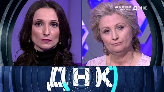 Выпуск от 1 апреля 2020 года.«Дочь требует тест от мамы!».НТВ.Ru: новости, видео, программы телеканала НТВ