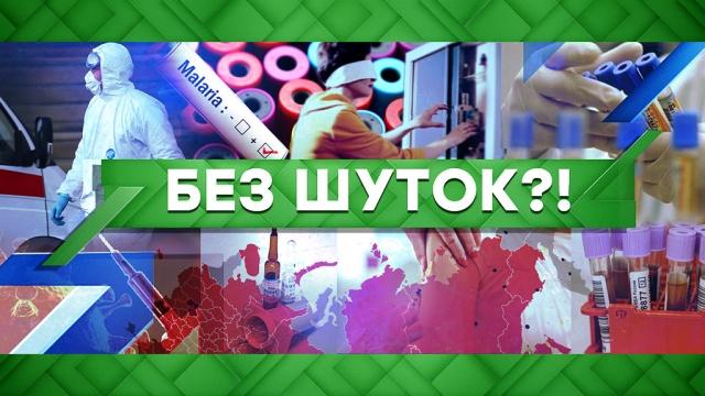 Выпуск от 1апреля 2020года.Без шуток!НТВ.Ru: новости, видео, программы телеканала НТВ