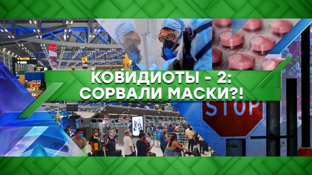 Выпуск от 2апреля 2020года.Ковидиоты — 2: сорвали маски?!НТВ.Ru: новости, видео, программы телеканала НТВ