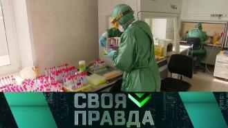 Рост числа заболевших инерабочий апрель: что будет сработой изарплатой россиян? «Своя правда»— сегодня в23:35