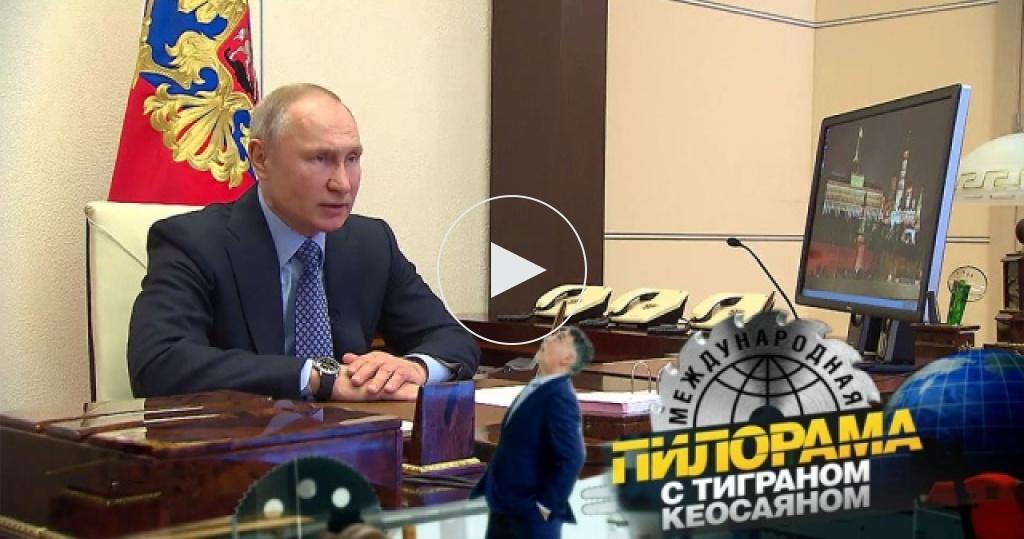 Как Владимир Путин провел совещание по мерам борьбы скоронавирусом?