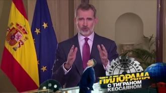 Почему король Испании отказал вжаловании отцу? «Международная пилорама»— сегодня на НТВ