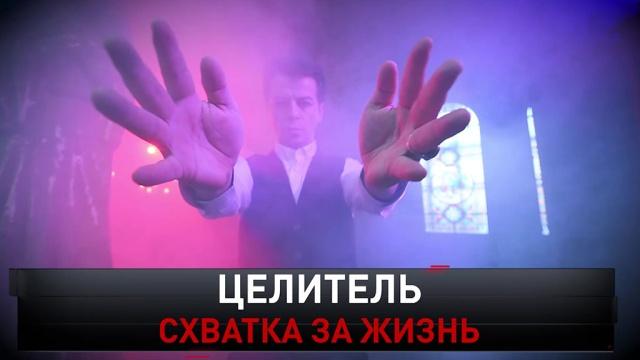 «Целитель. Схватка за жизнь».«Целитель. Схватка за жизнь».НТВ.Ru: новости, видео, программы телеканала НТВ