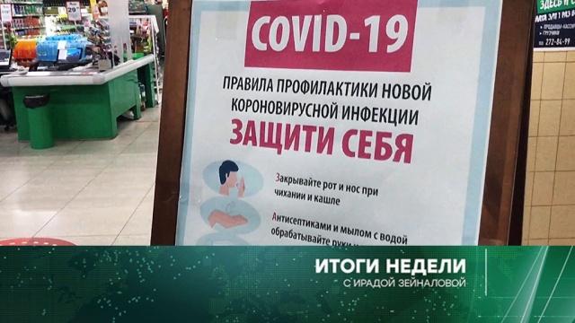 5 апреля 2020года.5 апреля 2020года.НТВ.Ru: новости, видео, программы телеканала НТВ