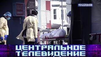 Вирусное испытание для США, битва за урожай вразгар пандемии иудар инфекции по знаменитостям— всубботу в«Центральном телевидении».НТВ.Ru: новости, видео, программы телеканала НТВ