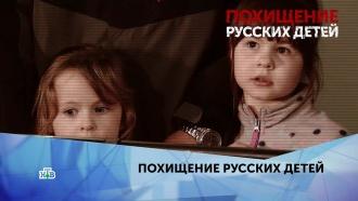 Выпуск от 9апреля 2020года.«Похищение русских детей». 4 серия.НТВ.Ru: новости, видео, программы телеканала НТВ