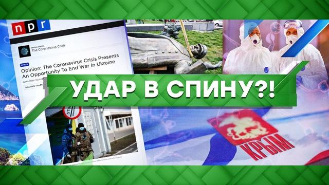 Выпуск от 9 апреля 2020 года.«Удар вспину?!».НТВ.Ru: новости, видео, программы телеканала НТВ