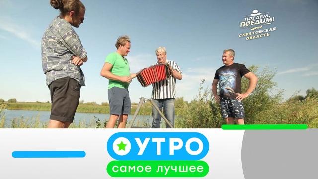 9 апреля 2020 года.9 апреля 2020 года.НТВ.Ru: новости, видео, программы телеканала НТВ