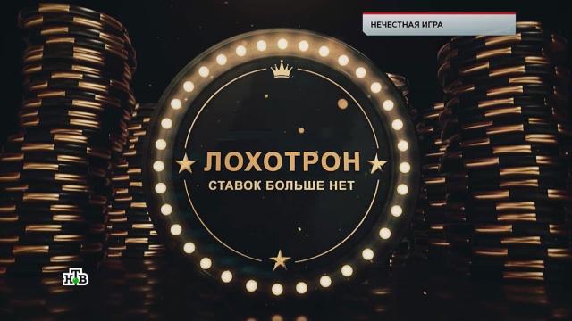 «Нечестная игра».«Нечестная игра».НТВ.Ru: новости, видео, программы телеканала НТВ
