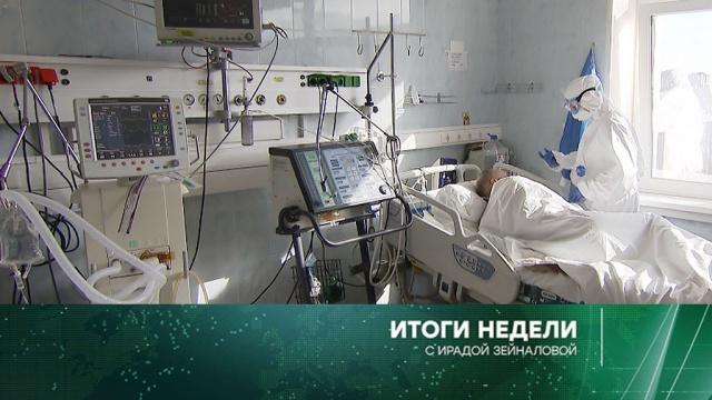 12 апреля 2020года.12 апреля 2020года.НТВ.Ru: новости, видео, программы телеканала НТВ