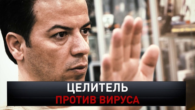 «Целитель против вируса».«Целитель против вируса».НТВ.Ru: новости, видео, программы телеканала НТВ