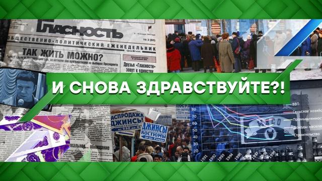 Выпуск от 14 апреля 2020 года.Иснова здравствуйте?!НТВ.Ru: новости, видео, программы телеканала НТВ