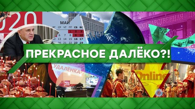 Выпуск от 16 апреля 2020 года.Прекрасное далеко?!НТВ.Ru: новости, видео, программы телеканала НТВ
