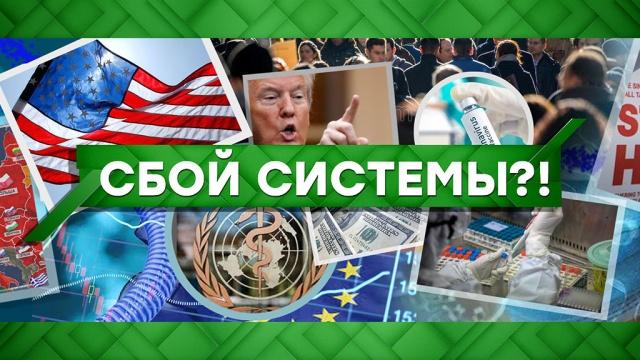 Выпуск от 17 апреля 2020 года.Сбой системы?!НТВ.Ru: новости, видео, программы телеканала НТВ