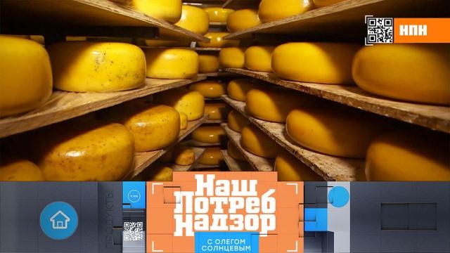 Выпуск от 19 апреля 2020 года.Состав российского сыра, несочетаемость продуктов с лекарствами и реальная стоимость бургера.НТВ.Ru: новости, видео, программы телеканала НТВ