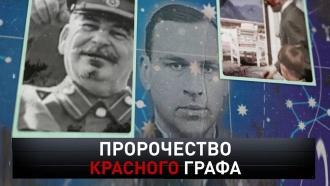 «Пророчества красного графа».«Пророчества красного графа».НТВ.Ru: новости, видео, программы телеканала НТВ