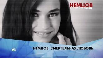 Выпуск от 21апреля 2020года.«Немцов. Смертельная любовь». 2серия.НТВ.Ru: новости, видео, программы телеканала НТВ
