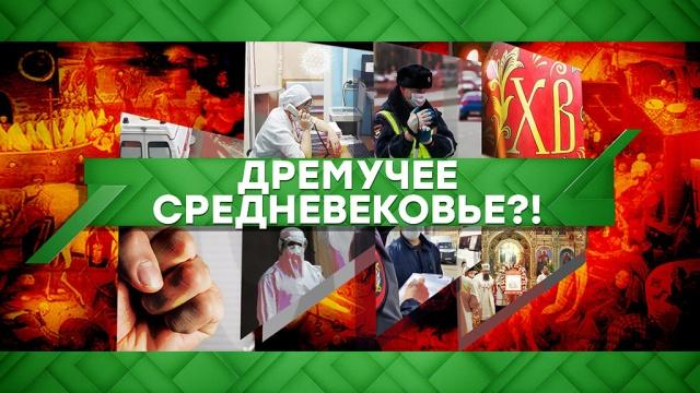Выпуск от 20апреля 2020года.Дремучее средневековье?!НТВ.Ru: новости, видео, программы телеканала НТВ