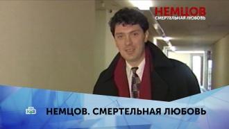 Выпуск от 20апреля 2020года.«Немцов. Смертельная любовь.» 1 серия.НТВ.Ru: новости, видео, программы телеканала НТВ