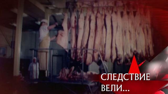 «Мясная мафия».«Мясная мафия».НТВ.Ru: новости, видео, программы телеканала НТВ