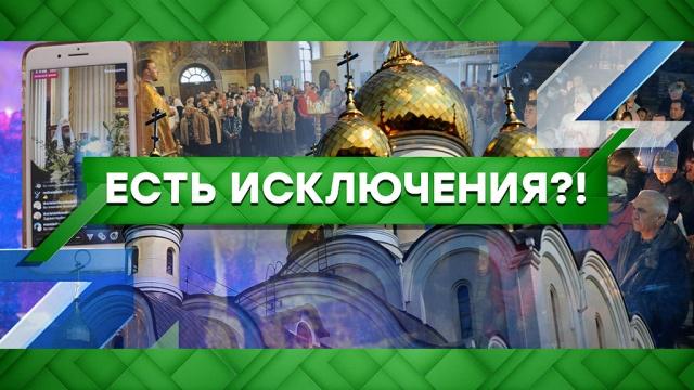 Выпуск от 23апреля 2020года.Есть исключения?!НТВ.Ru: новости, видео, программы телеканала НТВ