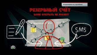 «Мошенники на удаленке».«Мошенники на удаленке».НТВ.Ru: новости, видео, программы телеканала НТВ