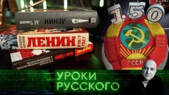 Выпуск от 23апреля 2020года.Урок №99. Ленин живее всех мертвых.НТВ.Ru: новости, видео, программы телеканала НТВ