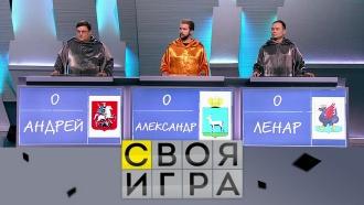 Выпуск от 26 апреля 2020 года.Участники: Александр Беляев, Андрей Кругов и Ленар Кадыров.НТВ.Ru: новости, видео, программы телеканала НТВ