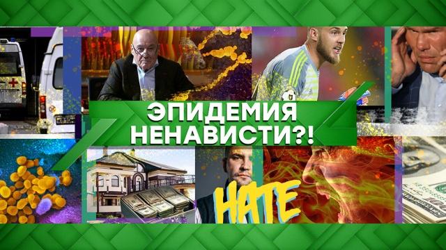 Выпуск от 1 мая 2020 года.Эпидемия ненависти?!НТВ.Ru: новости, видео, программы телеканала НТВ