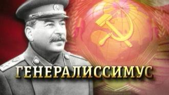 «Генералиссимус».«Генералиссимус».НТВ.Ru: новости, видео, программы телеканала НТВ