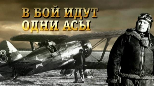 «В бой идут одни асы».«В бой идут одни асы».НТВ.Ru: новости, видео, программы телеканала НТВ