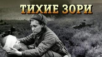 «Тихие зори».«Тихие зори».НТВ.Ru: новости, видео, программы телеканала НТВ