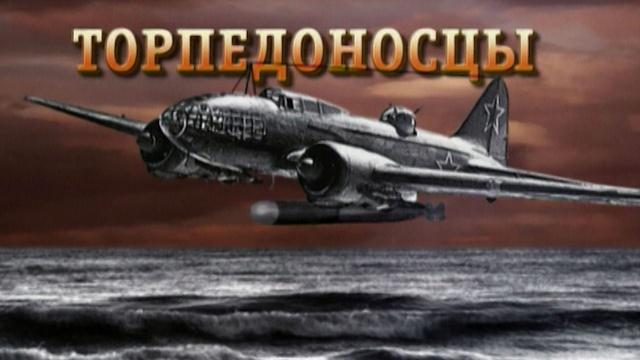 «Торпедоносцы».«Торпедоносцы».НТВ.Ru: новости, видео, программы телеканала НТВ