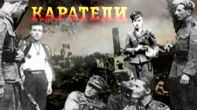 «Каратели».«Каратели».НТВ.Ru: новости, видео, программы телеканала НТВ