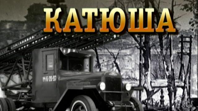 «Катюша».«Катюша».НТВ.Ru: новости, видео, программы телеканала НТВ