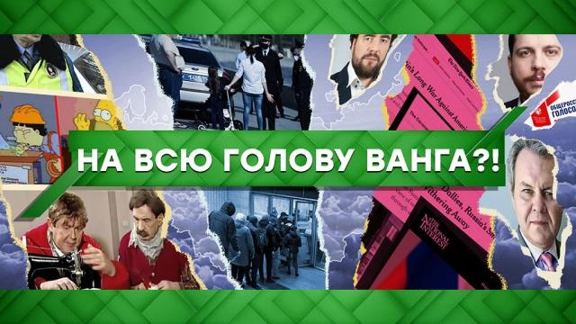 Выпуск от 5 мая 2020 года.На всю голову Ванга?!НТВ.Ru: новости, видео, программы телеканала НТВ