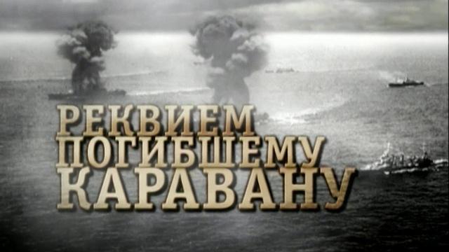 «Реквием погибшему каравану».«Реквием погибшему каравану».НТВ.Ru: новости, видео, программы телеканала НТВ