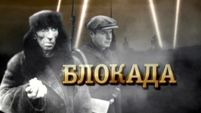 «Блокада».«Блокада».НТВ.Ru: новости, видео, программы телеканала НТВ