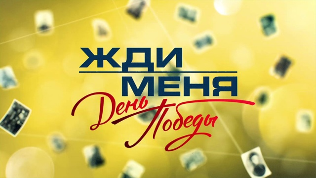Выпуск от 8мая 2020года.Специальный выпуск ко Дню Победы.НТВ.Ru: новости, видео, программы телеканала НТВ