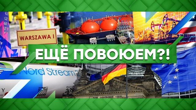 Выпуск от 7мая 2020года.Еще повоюем?!НТВ.Ru: новости, видео, программы телеканала НТВ