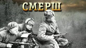 «СМЕРШ».«СМЕРШ».НТВ.Ru: новости, видео, программы телеканала НТВ